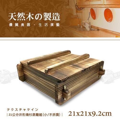 ﹝賣餐具﹞21公分 井形燒杉蒸籠組 蒸籠 (小) Q75-21CAB /2103150500906