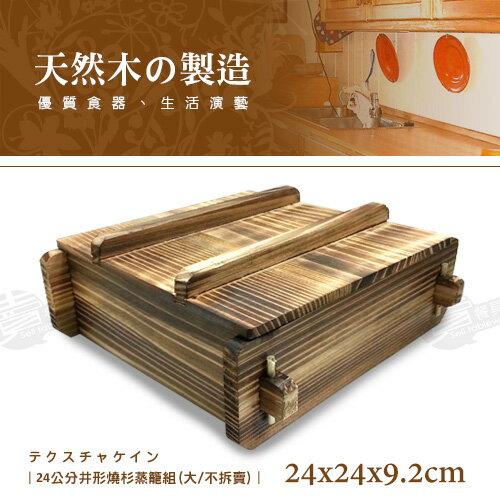 ﹝賣餐具﹞24公分 井形燒杉蒸籠組 蒸籠 (大) Q75-24CAB /2103150500951