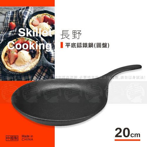 ﹝賣餐具﹞20公分 長野平底鑄鐵鍋 圓煎盤 (圓盤) PCISA004 /2105010108130