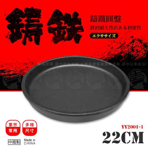 ﹝賣餐具﹞22公分 鑄鐵圓盤 鐵盤 鐵板燒 牛排盤 YY2001-1 /2105010110065