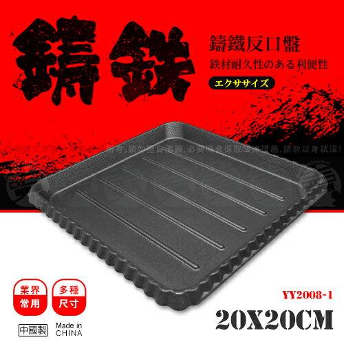﹝賣餐具﹞20x20公分 鑄鐵反口盤 鐵盤 鐵板燒 牛排盤 YY2008-1 /2105010110201