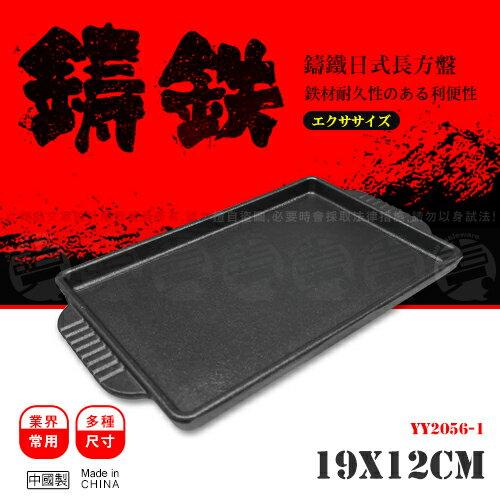﹝賣餐具﹞19x12公分 鑄鐵日式長方盤 鐵盤 鐵板燒 牛排盤 YY2056-1 /2105010110331