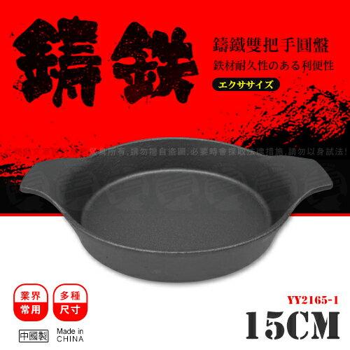 ﹝賣餐具﹞15公分 鑄鐵雙把手圓盤 圓煎盤 YY2165-1 /2105010110768
