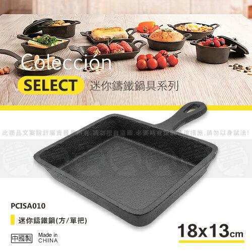 ﹝賣餐具﹞迷你鑄鐵鍋 圓煎盤 (方/單把) PCISA010 /2105010300213