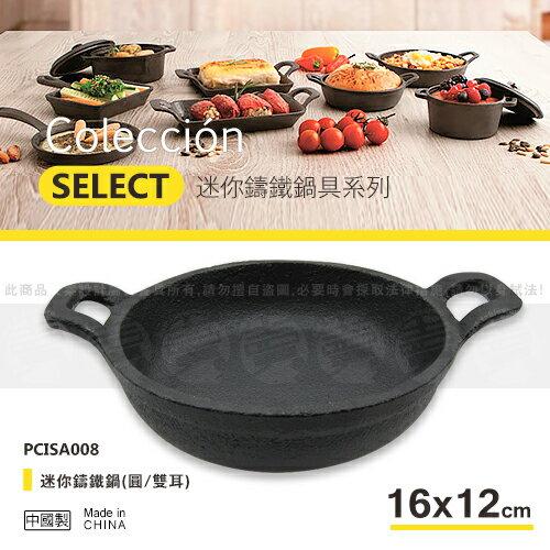 ﹝賣餐具﹞迷你鑄鐵鍋 圓煎盤 (圓/雙耳) PCISA008 /2105010300220