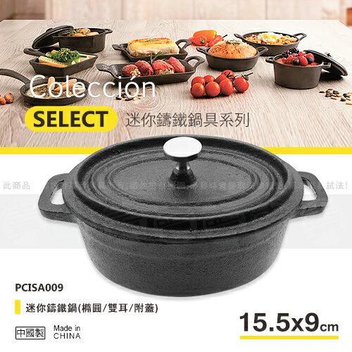﹝賣餐具﹞迷你鑄鐵鍋 圓煎盤 (橢圓/雙耳/附蓋) PCISA009 /2105010300237