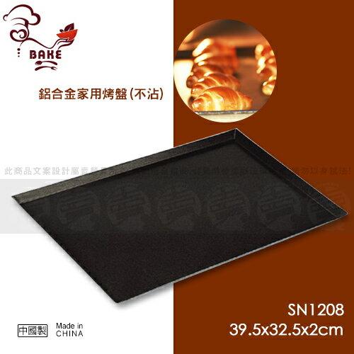 ﹝賣餐具﹞三能 鋁合金家用烤盤 烤盤  (不沾) SN1208 /2110010303034