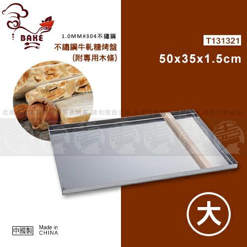﹝賣餐具﹞三能 不鏽鋼牛軋糖烤盤 牛軋糖烤盤 T131321(大) 2110010306080