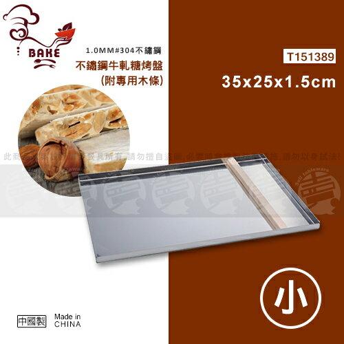 ﹝賣餐具﹞三能 不鏽鋼牛軋糖烤盤 牛軋糖烤盤  T151389 (小) 2110010306097
