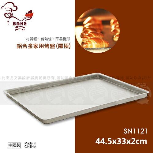 ﹝賣餐具﹞三能 鋁合金家用烤盤 烤盤 (陽極) SN1121 /2110010306110