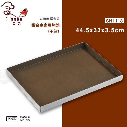 ﹝賣餐具﹞三能 鋁合金家用烤盤 烤盤 (不沾) SN1118 /2110010306141