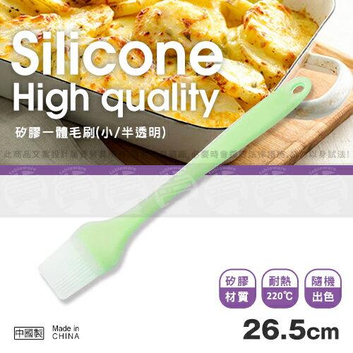 ﹝賣餐具﹞矽膠一體毛刷 矽膠刷 調理刷 (小/半透明/隨機出色) 2110050505030