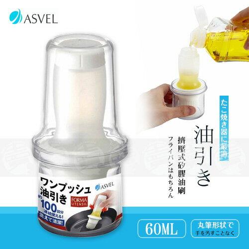 ﹝賣餐具﹞ASVEL 擠壓式矽膠油刷 烘培刷 矽膠刷 2324 /2110050505078