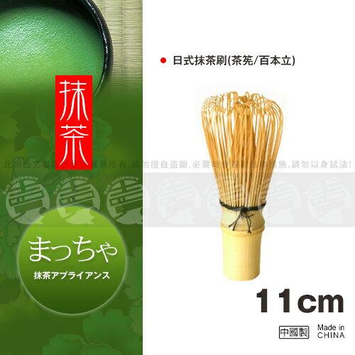 ﹝賣餐具﹞日式抹茶刷 天然竹製 茶筅 (茶筅/百本立)  2110050510003