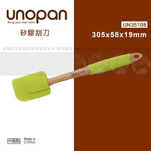 ﹝賣餐具﹞ 三能 UNOPAN 矽膠刮刀 刮板 UN35108 /2110051231228