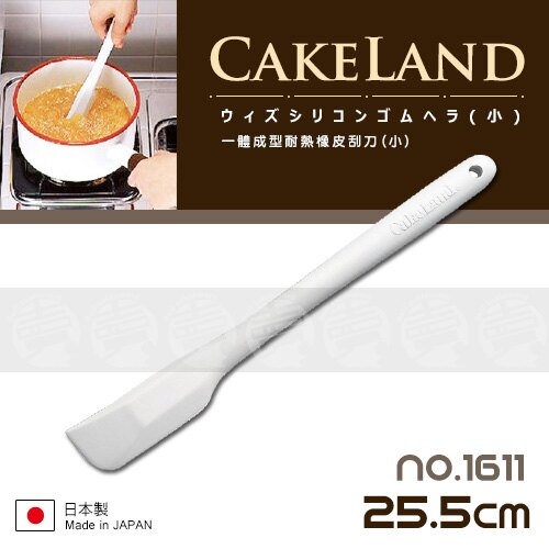 ﹝賣餐具﹞CAKELAND 25.5公分 一體成型耐熱橡皮刮刀 (小)NO.1611/2110051234762