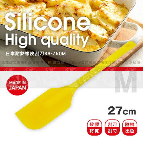 ﹝賣餐具﹞日本 270mm 耐熱橡皮刮刀 抹刀 烘培刮刀(M) S8-750M /2110051234861