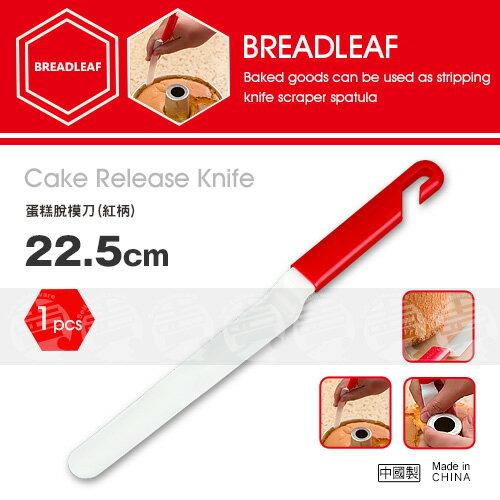 ﹝賣餐具﹞BreadLeaf 蛋糕脫模刀 塗抹刀 刮刀 抹平刀 (紅柄) / 2110051236223