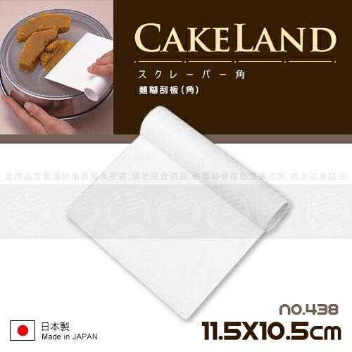 ﹝賣餐具﹞日本 CakeLand 麵糊刮板 切麵器 (角) NO.438 /2110051260617