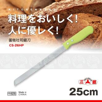 ﹝賣餐具﹞25公分 蛋糕吐司鋸刀 麵包刀 不鏽鋼刀 CS-26HP /2110051275123