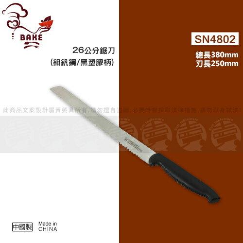 ﹝賣餐具﹞三能 26公分鋸刀 麵包刀 (鉬釩鋼/黑塑膠柄)SN4802 /2110051276724