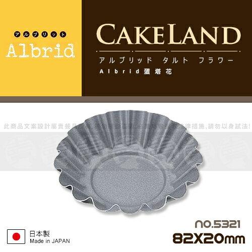 ﹝賣餐具﹞日本 CAKELAND Albrid 蛋塔花 烤模 NO.5321 /2110051630618