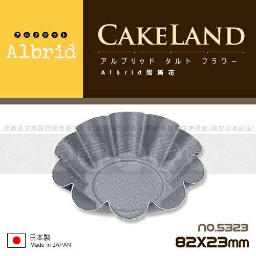 ﹝賣餐具﹞日本 CAKELAND Albrid 蛋塔花 烤模 NO.5323 /2110051630632