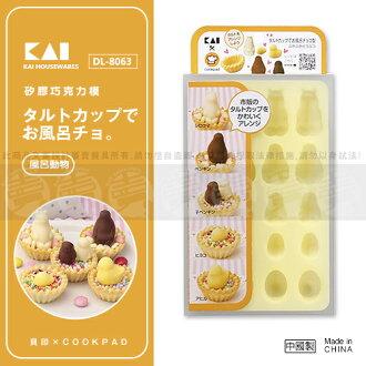 ﹝賣餐具﹞日本 貝印風呂動物矽膠巧克力模 烤模 DL-8063 /2110051632025