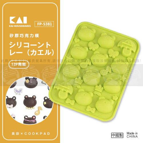 ﹝賣餐具﹞日本 貝印 12P青蛙矽膠巧克力模 烤模 FP-5381 /2110051632056