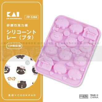 ﹝賣餐具﹞日本 貝印 12P粉紅豬矽膠巧克力模 烤模 FP-5384 /2110051632063