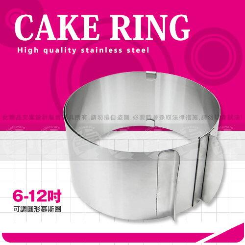 ~賣餐具~6~12吋 可調圓形慕斯圈 蛋糕模 2110051632759