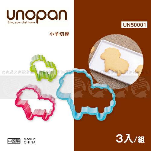 ﹝賣餐具﹞UNOPAN 小羊切模 餅乾模 翻糖(3個組) UN50001 /2110051660646