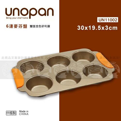 ﹝賣餐具﹞三能 6連麥芬盤 瑪芬 蛋糕模( 雙面金色矽利康) UN11002 /2110051671734