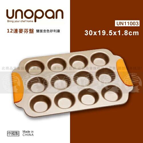 ﹝賣餐具﹞三能 12連 麥芬盤 瑪芬 蛋糕模 (雙面金色矽利康) UN11003 /2110051671741