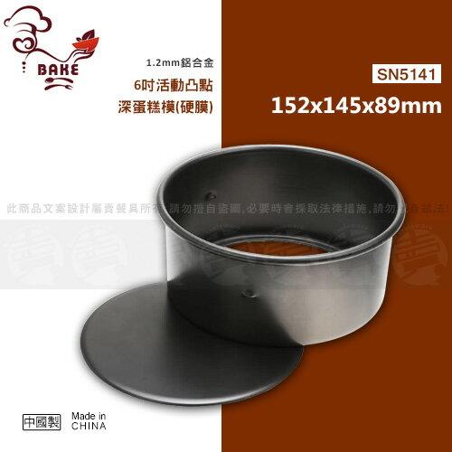 ﹝賣餐具﹞三能 6吋 活動凸點深蛋糕模 烤模 (硬膜) SN5141 /2110051674674