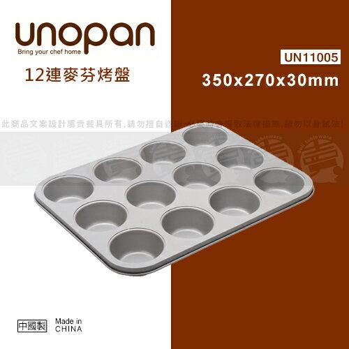 ﹝賣餐具﹞三能 UNOPAN 12連麥芬烤盤 瑪芬 蛋糕模 烤模 (不沾) UN11005 /2110051674858