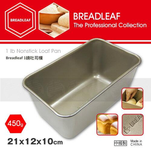 ﹝賣餐具﹞BreadLeaf 1磅吐司模 烤模 麵包模 3259874 /2110051675176