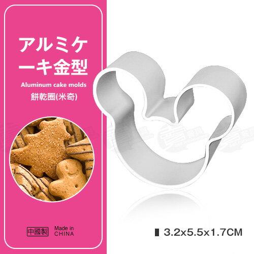 ﹝賣餐具﹞餅乾圈 餅乾模 (米奇) 2110051675206