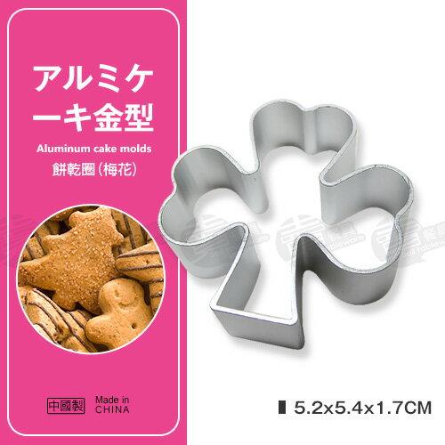 ﹝賣餐具﹞餅乾圈 餅乾模 幕斯模 黏土模 (梅花/1入) /2110051675305