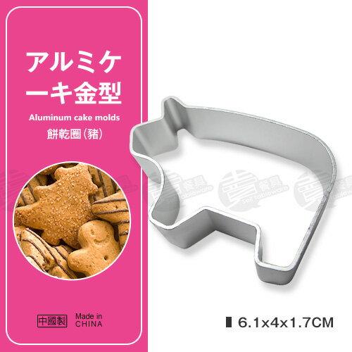 ﹝賣餐具﹞餅乾圈 餅乾模 幕斯模 黏土模 (豬/1入) /2110051675329