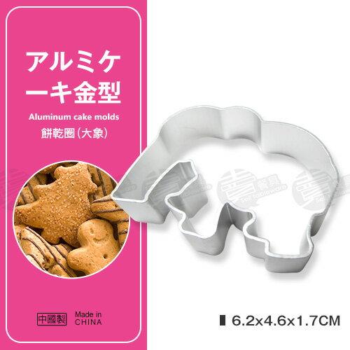 ﹝賣餐具﹞餅乾圈 餅乾模 幕斯模 黏土模 (大象/1入) /2110051675343