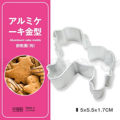﹝賣餐具﹞餅乾圈 餅乾模 幕斯模 黏土模 (狗/1入) /2110051675404