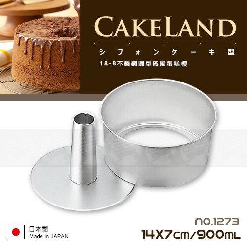 ﹝賣餐具﹞CAKELAND 14x7公分 圓型戚風蛋糕模 NO.1273 /2110051675534