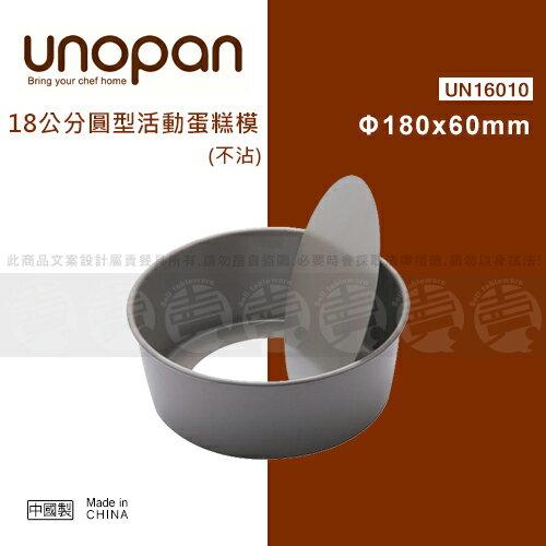 ﹝賣餐具﹞三能 UNOPAN 18公分 圓型活動蛋糕模 烤模 (不沾) UN16010 /2110051690889