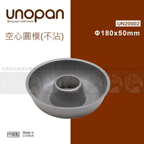 ﹝賣餐具﹞三能 UNOPAN 空心圓模 蛋糕模 烤模 (不沾) UN20002 /2110051690957