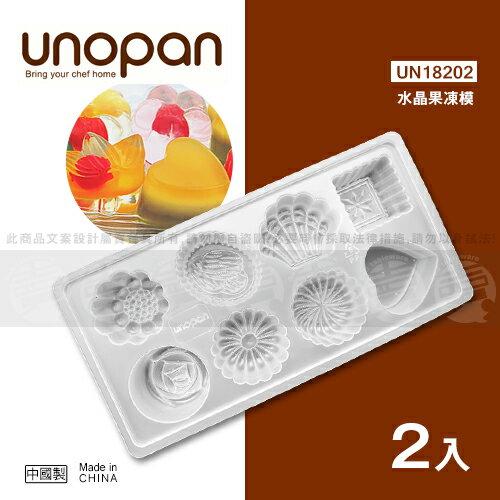 ﹝賣餐具﹞三能 UNOPAN 水晶果凍模 巧克力模(2入) UN18202 /2110051691367