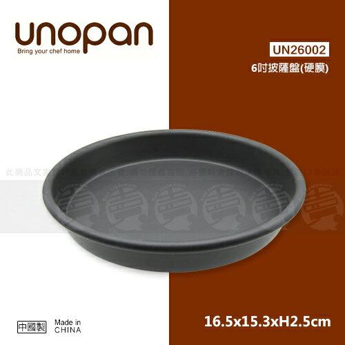 ﹝賣餐具﹞三能 UNOPAN 6吋披薩盤 派盤 (硬膜) UN26002 /2110051691428