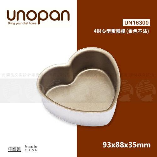 ﹝賣餐具﹞三能 UNOPAN 4吋心型蛋糕模(金色不沾) UN16300 /2110051691503