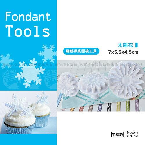 ~賣餐具~翻糖彈簧壓模工具 翻糖工具 蛋糕裝飾 彈簧壓模 黏土 ^(太陽花) A111 2