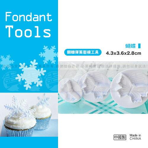 ﹝賣餐具﹞翻糖彈簧壓模工具 翻糖工具  蛋糕裝飾 彈簧壓模 黏土 (蝴蝶) A116 /2110051700168